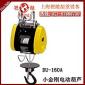 台湾duke电动葫芦|小金刚提升机|结构紧凑